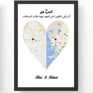 Long Distance Relationship Frame (A4 size)
